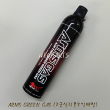 ARMS GREEN GAS